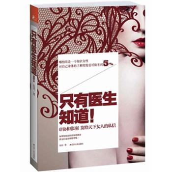 只有医生知道(@协和张羽发给天下女人的私信!潜伏协和16年,最终写成这本书