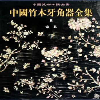 中国竹木牙角器全集5·家具