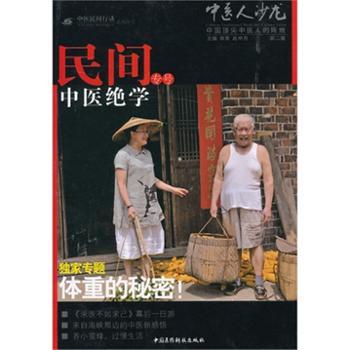 体重的秘密《中医人沙龙(第二辑):民间中医绝学专号》