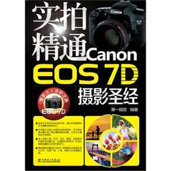 实拍精通CanonEOS7D摄影圣经