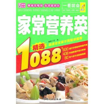 一看就会家常营养菜1088