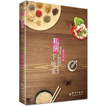 私房下饭菜(偷师厨艺,烹饪技巧,80道饭馆名菜全解密)