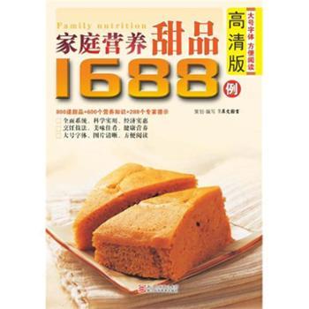 高清版家庭营养甜品1688例