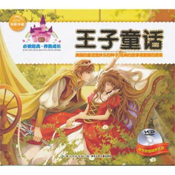 必读经典伴我成长:王子童话