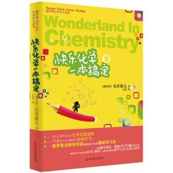 快乐化学一本搞定