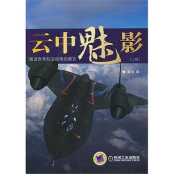 云中魅影:图说世界航空战略侦察史(上册)