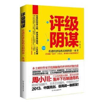 评级阴谋--看透经济危机真相的第一本书