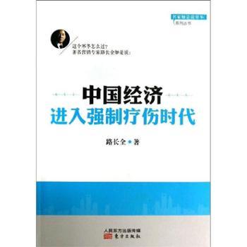 中国经济进入强制疗伤时代