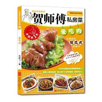 贺师傅私房菜系列-爱吃肉