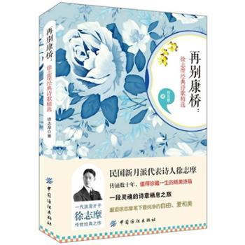 再别康桥:徐志摩经典诗歌精选徐志摩传诵数十年,值得珍藏一生的绝美诗篇。