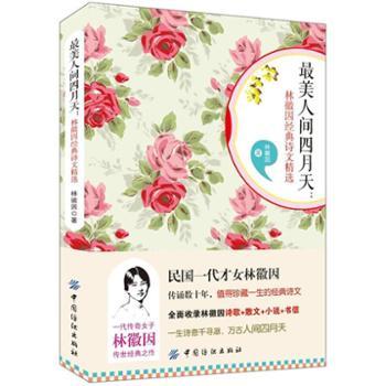 最美人间四月天:林徽因经典诗文精选一代才女林徽因传诵数十年,值得珍藏的经典诗文。