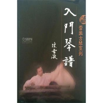 雷激古琴系列—入门琴谱