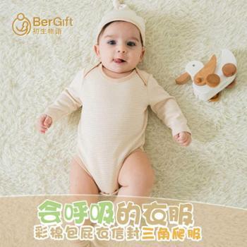 婴儿衣服四季新生儿连体衣服0-12月彩棉满月连体衣宝宝哈衣礼盒装
