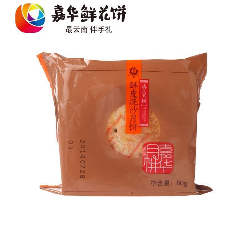 产零食品 酥皮洗沙月饼 80g 个装 45天保质期