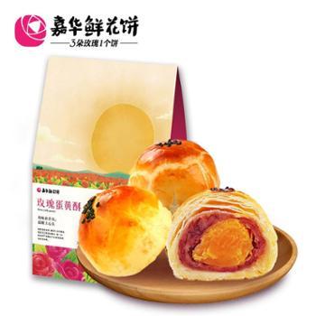 【嘉华鲜花饼】云南特产零食美食传统糕点小吃 玫瑰蛋黄酥 360g 礼袋 30天保质期 休闲零食