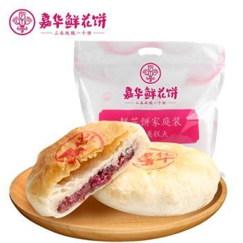 嘉华鲜花饼经典玫瑰饼8枚400g零食休闲食品美食糕点心