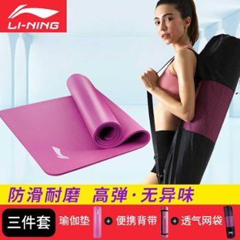 李宁瑜伽垫初学者女防滑加宽加厚平板支撑男士健身瑜珈垫子三件套
