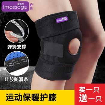爱玛莎登山运动透气保暖护膝跑步骑行篮球户外护具男女士通用