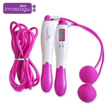 爱玛莎两用电子计数跳绳成人儿童家用健身器材IM-JS05B