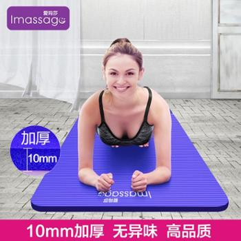 爱玛莎NBR10毫米加厚防滑瑜伽垫IM-YJ03