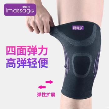 爱玛莎运动针织透气护膝关节炎男女篮球跑步登山健身运动护具