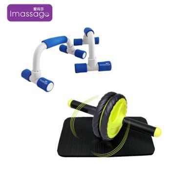 爱玛莎工字俯卧撑支架与静音健腹轮运动套餐优惠组合