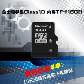 金士顿16gTFmicro/SD卡高速Class1016g手机内存卡存储卡