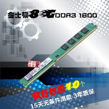金士顿8GBDDR3 1600 台式机内存条 单根
