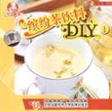 缤纷茶饮料DIY1