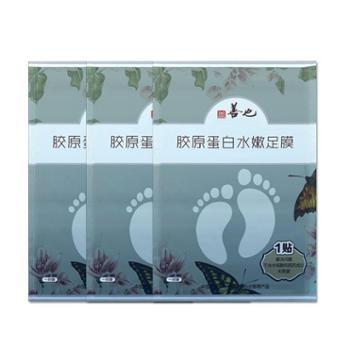 三贴装善也去死皮去角质草本精华柔嫩白皙足膜足贴膜脚膜