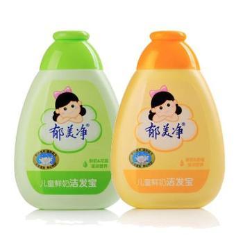 郁美净儿童鲜奶洁发宝花蕊甜橙200g*3瓶营养滋润宝宝洗发水儿童洗发露