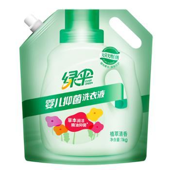 绿伞婴儿抑菌洗衣液补充袋1kg