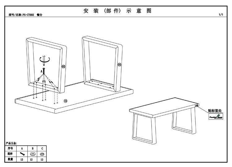 派森家具 实木餐桌 餐台 ps-ct002