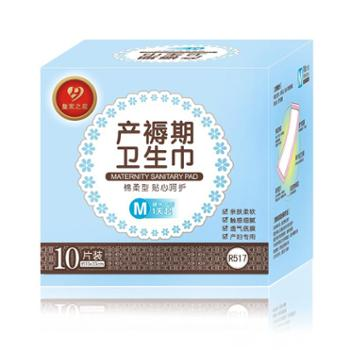 皇家之星产褥期产妇卫生巾棉柔型入院待产月子用品三码可选M号10片装R517