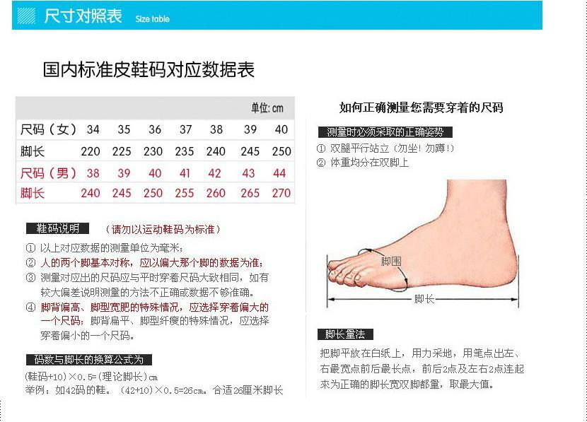 鞋尺码表图片