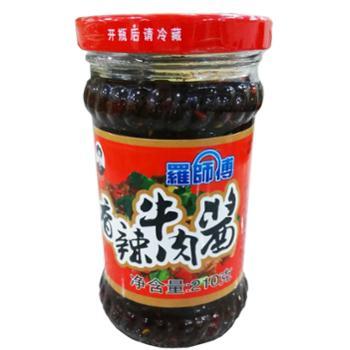 湖北荆门特产 罗师傅超级特卖210克美味香辣牛肉酱(金城大厦)