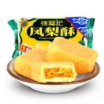 徐福记凤梨酥184g皮酥馅柔休闲零食糕点心水果味*2