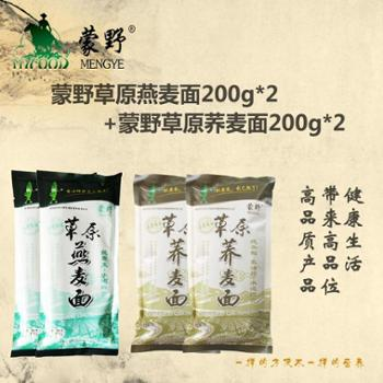 蒙野套餐B杂粮面套餐 共四袋 草原燕麦面200g2袋+草原荞麦面200g2袋