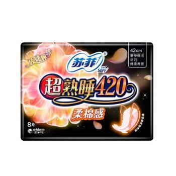 苏菲 超熟睡柔棉感夜用卫生巾420 8片 0111013