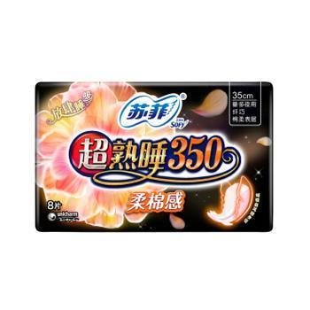 苏菲 超熟睡柔棉感纤巧夜用卫生巾350 8片