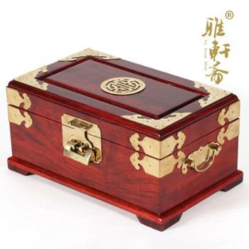 【雅轩斋】木质结婚用红木首饰盒子红木化妆盒化妆镜铜锁