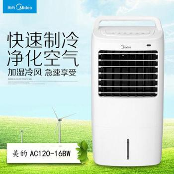 美的空调扇 单冷制冷机冷风机家用水冷空调扇静音AC120-16BW