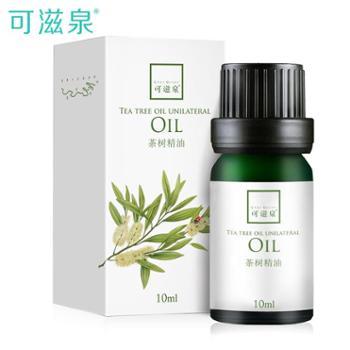 可滋泉 茶树油单方精油10ml 控油清透控油洁净正品包邮