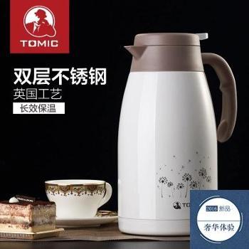 tomic特美刻保温壶特大容量保温热水瓶家用真空不锈钢暖壶开水瓶2L