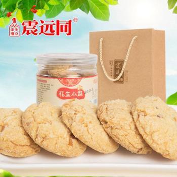 震远同 160g花生小酥糕点心饼干4瓶 浙江湖州特产 休闲小零食品