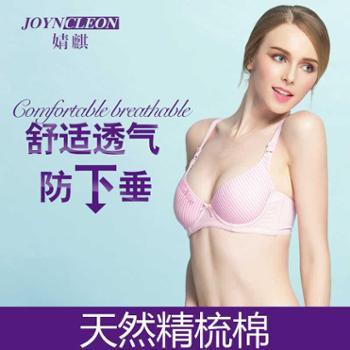 婧麒哺乳文胸孕妇内衣胸罩怀孕期带钢圈jq7002