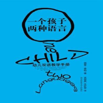 一个孩子,两种语言:幼儿双语教学手册