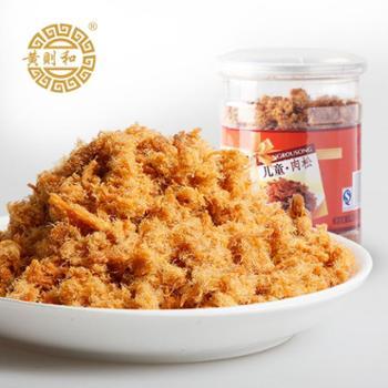 黄则和儿童肉松140g罐装厦门特产婴幼儿精选猪肉松宝宝零食