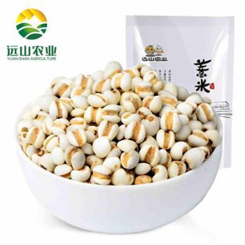 远山农业薏米500g*2袋