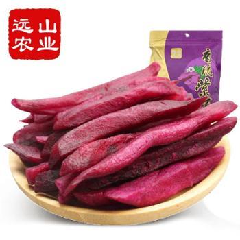 远山农业龙岩香脆紫薯干200gx2袋